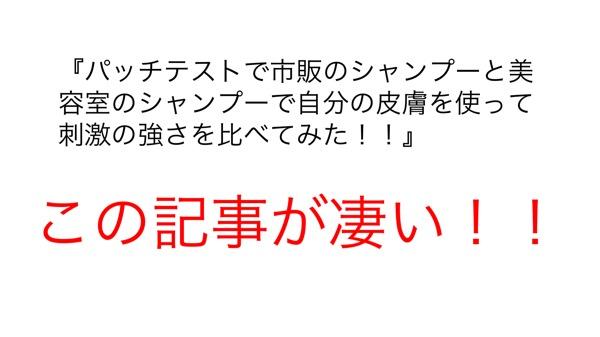 【必見!!】市販とサロンシャンプーをここまで検証した記事は見たことがない!!