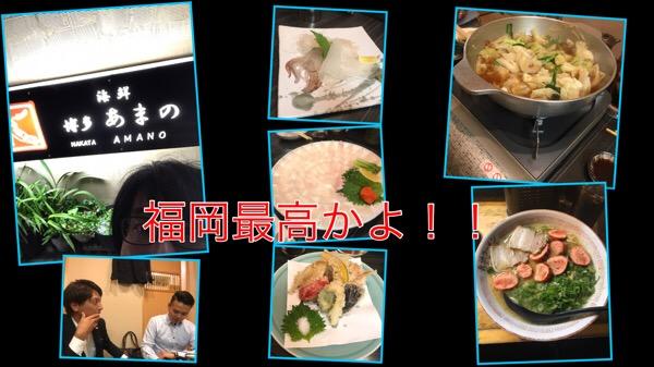 福岡で初めて物づくしでグルメを堪能した!!