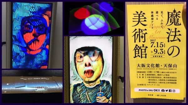 大阪天保山の【魔法の美術館】で大人も楽しめるアート体験に行ってきた!