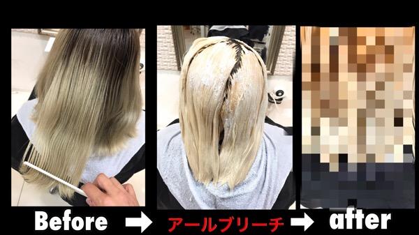 【ガチ検証】ブリーチ履歴5回の髪にアールブリーチしたら毛先はダメージレスなのか!?