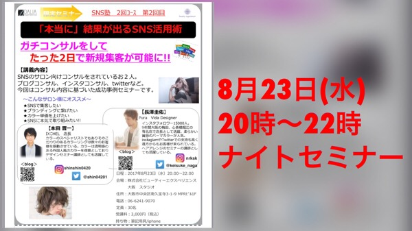 8/23(水)「本当に結果がでるSNS活用術」ナイトセミナーin大阪