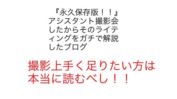 撮影上手くなりたい方には5万円分の価値あるライティング知識!まじ必見!!!