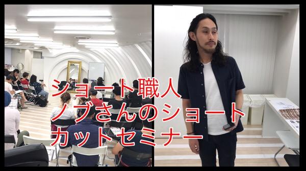 ノブさんのショートカットセミナー第1部が始まります!!!