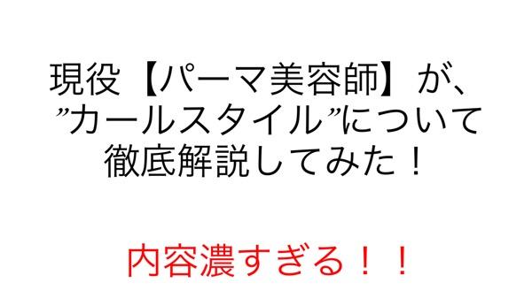 【必見】パーマの知識を増やす最高のマニュアルじゃないか!!!