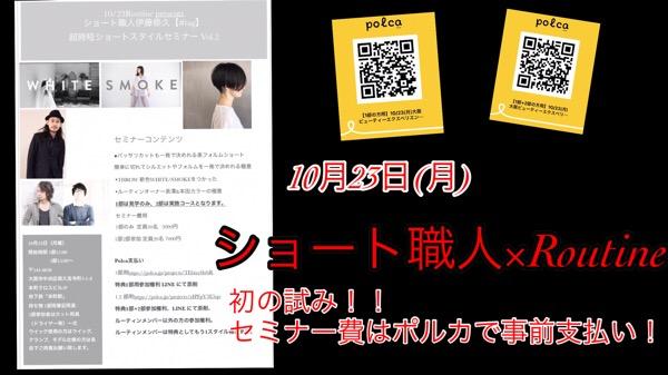 10月23日(月)ショート職人ノブさん×Routineのコラボセミナーが実現!!!