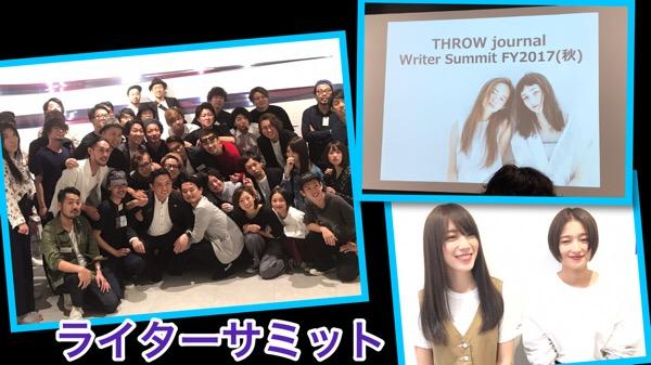 THROWジャーナルライターサミットin名古屋!!!