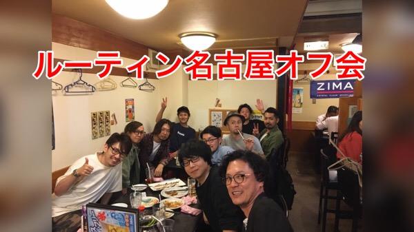 オンラインサロンRoutineの名古屋オフ会を開催しました!!