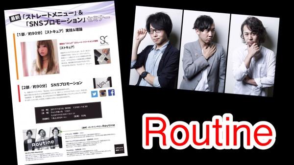 今日はRoutineで名古屋でストキュアセミナー