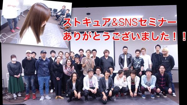 名古屋にてストキュア、SNSセミナーに参加して頂きありがとうございました!感謝!!!