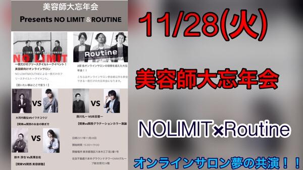 美容師大忘年会開催!!11/28はNOLIMIT×Routineで集まろう!!