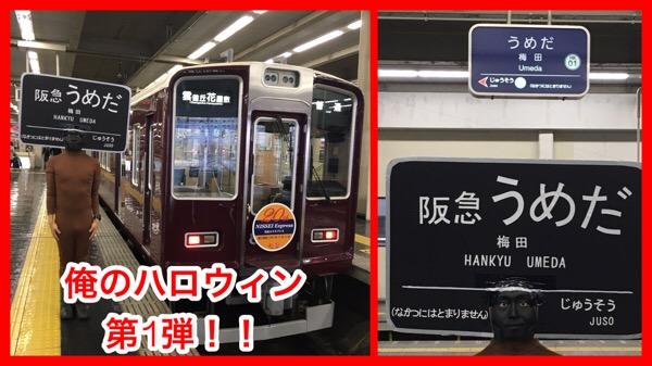 【速報!】ハロウィン仮装!今年は阪急梅田駅からスタートします!!