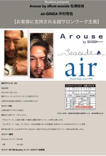 11/13日に大阪にいる美容師は行くべき案件!!!