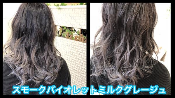 大阪でスモークバイオレットミルクグレージュのグラデーションカラー!【あやさん】の髪