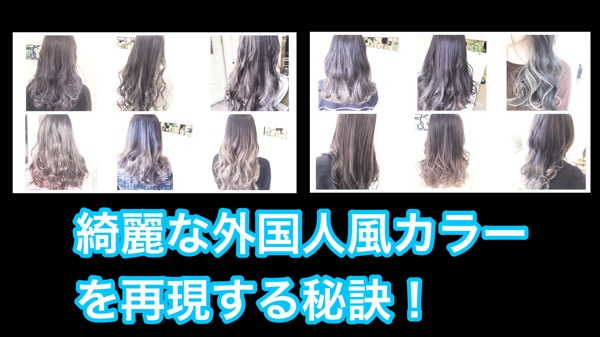 綺麗な外国人風カラーを手に入れる為に必要なことを大阪の美容師が独自解説!