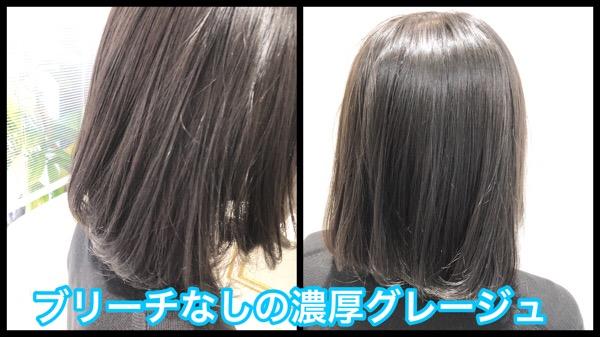 ブリーチを使わない濃厚なグレージュの再現方法!!【ほのかさん】の髪