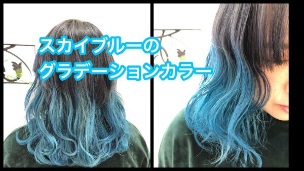大阪でお洒落過ぎるスカイブルーのグラデーションカラーで外国人風カラーになろう!!!