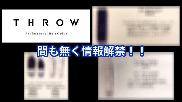 アッシュの色持ちをキープするカラーシャンプー(ムラサキシャンプー)がTHROWから新発売!