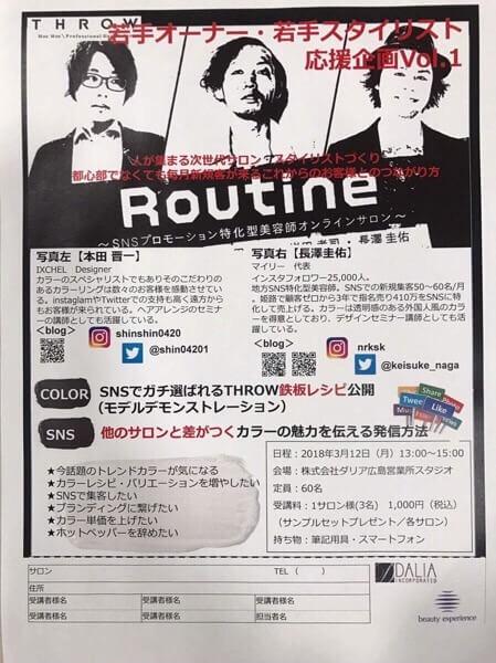 THROWカラー&SNSブランディングセミナーの為広島に行ってきます!