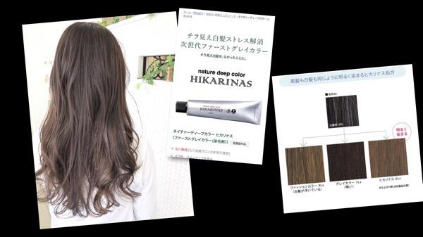 5月に発売する【ヒカリナス】でチラ見え白髪も染まる透けベージュが綺麗だっ!!