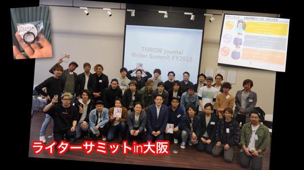 ライターサミットin大阪でRoutineとしてお話させてもらいました。