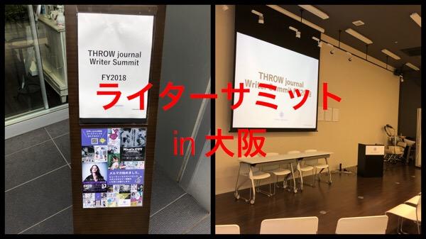 スロウジャーナルのライターサミットが大阪で開催!!