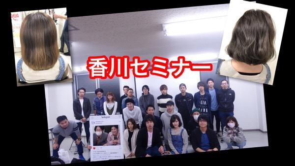 【香川】THROWカラーとSNSセミナー参加して頂いてありがとうございました!!