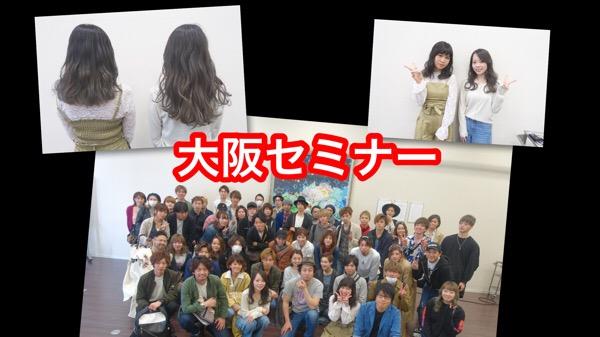 【大阪】THROWカラーとSNSセミナー参加して頂いてありがとうございました!!