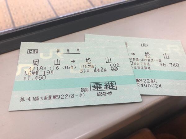 今から愛媛の松山までセミナーしにいきます!