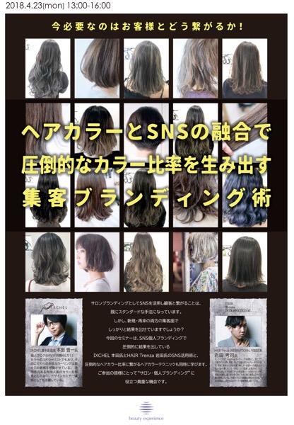 今月セミナー祭り!今日は名古屋でセミナー