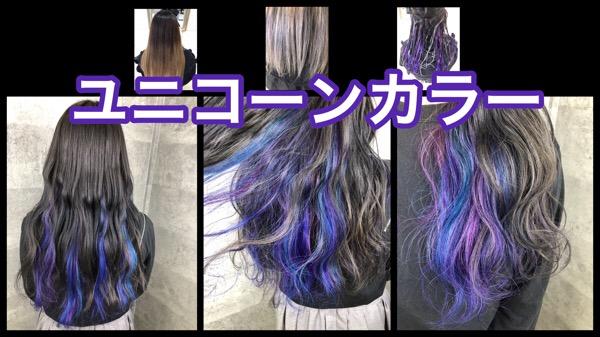 大阪でユニコーンカラーをマーメイドバージョンでお洒落なインナーカラー【ももかさん】の髪