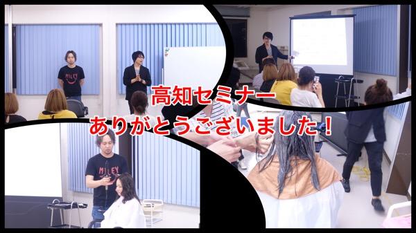 【高知】THROWカラーとSNSセミナー参加して頂いてありがとうございました!!