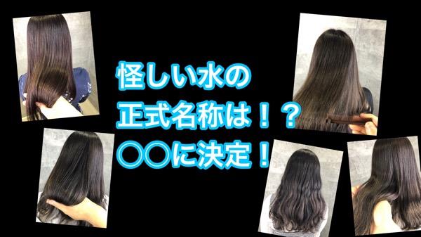 ノア【N-OA】これが怪しい水の正式名称!大阪でノアカラーで艶髪を手に入れよう!