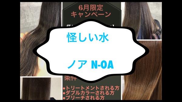 【6月限定】怪しい水ノア N-OAを外国人風カラーをされてる方に解放します!