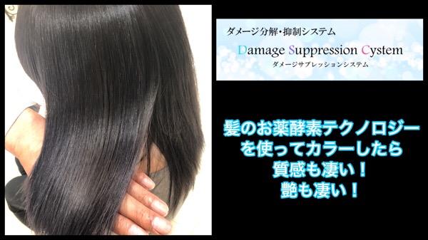 【酵素テクノロジー】でヘアカラーしてダメージの原因を除去すると艶感と手触りが抜群に良くなる!