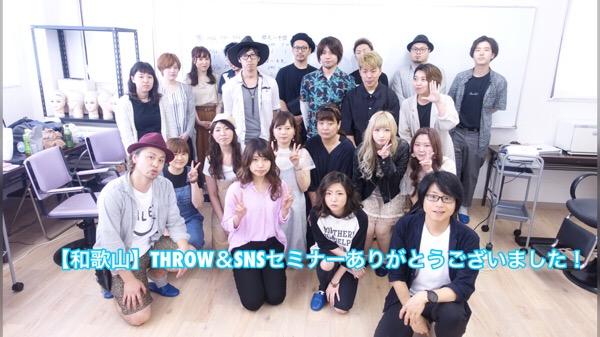 【和歌山】THROWカラーとSNSセミナー参加して頂いてありがとうございました!!