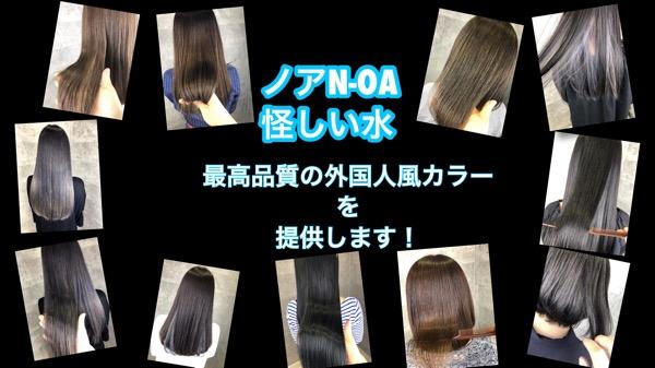 大阪で【怪しい水のノアカラー】をして外国人風カラーやグラデーションカラーを最高品質にしよう!!