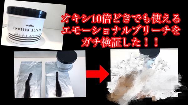 【美容師向けガチ検証】オキシ10倍どきで使える『エモーションブリーチ』は本当に明るくなるのか調べて見た。