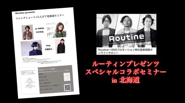 【ルーティンプレゼンツ】北海道開催のボブとショートの最強セミナー企画しました!