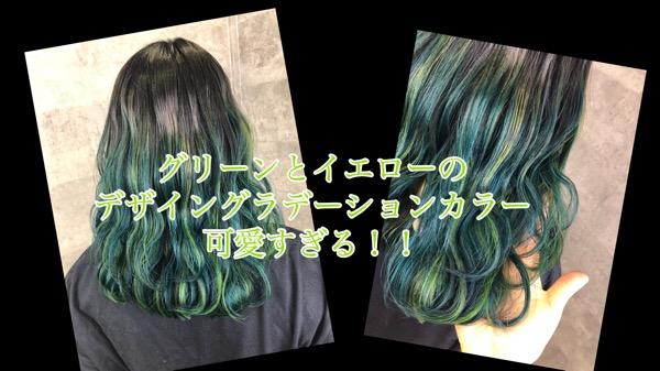 大阪デザインカラー|グリーンとイエローのお洒落グラデーションカラーがお洒落