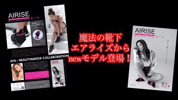 【魔法の靴下】あのエアライズから完全靴下タイプの新商品が登場!!