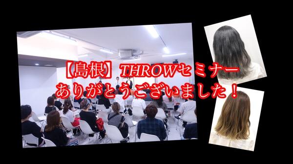 【島根】THROWグラデーションカラーセミナー参加して頂いてありがとうございました!!