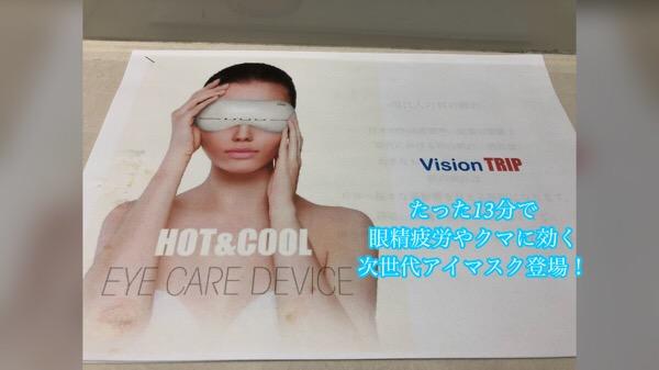 【ビジョントリップ】アイマスクの進化版!眼精疲労やクマに効く目元に最高の癒し