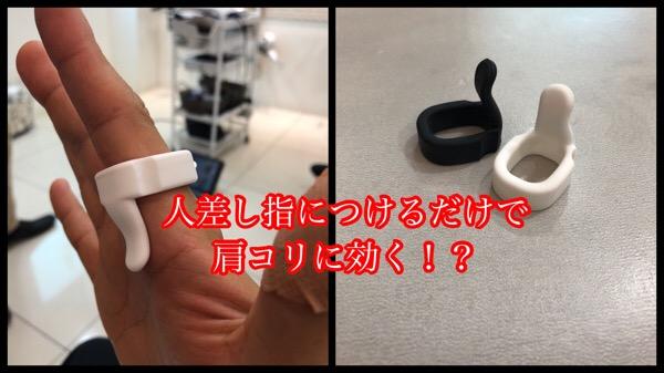 【LOCQ(ロック)】人差し指につけるだけで肩凝り改善コリの痛みから解放される!