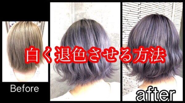 髪の毛を白く染めるのではなく白っぽく退色させるのに必要なのは○○!!