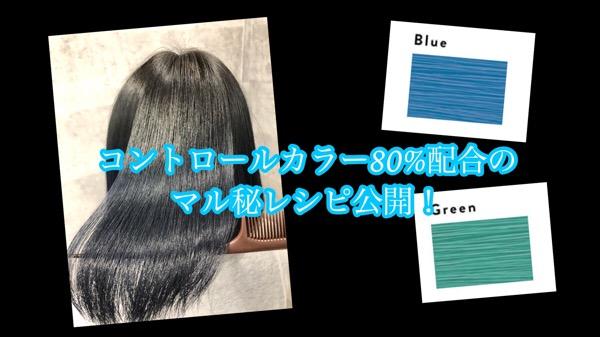 【美容師さん向け】BlueとGreenを80%使用したコントロールカラーレシピ公開