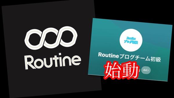 オンラインサロンRoutineでブログ初級LINEグループとか作ったりしてます