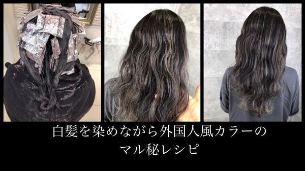 【美容師さん向け】白髪を染めながらアッシュグレーに染めるプロセスとレシピをご紹介しました!