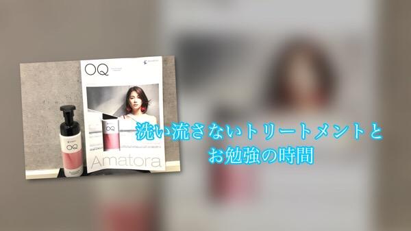 アマトラOQ(オーキュー)を使ってホームケアをより充実させよう!!