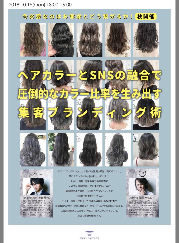 10/15(月)大阪で外国人風カラーとSNSブランディングセミナーやります!