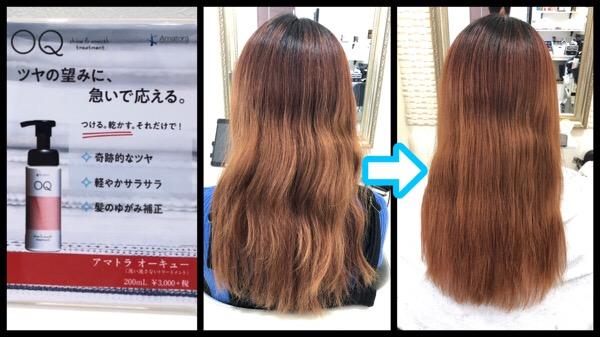 パサパサの髪の毛に毎日【アマトラオーキュー】で艶髪GET!!